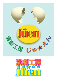 JUEN Sticker